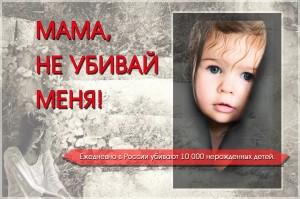 mama_ne_ubivai