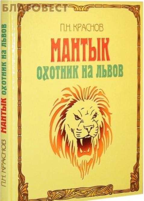 -охотник на львов. Краснов П.Н-700x700